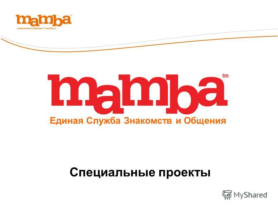 Сайты Знакомств Не Входящие В Систему Мамба