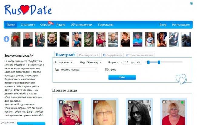 И сайты регистрация знакомств