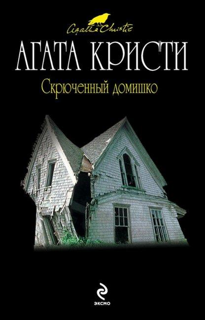 ТОП 10 Лучших романов Агаты Кристи