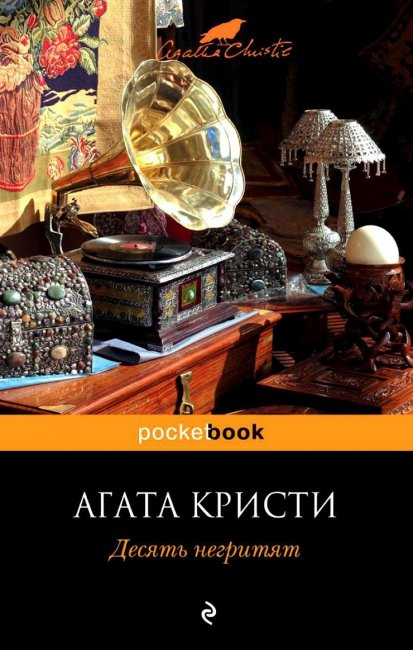 ТОП 10 Самых продаваемых книг всех времён