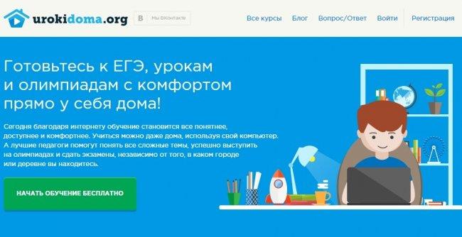 Лучшие сайты для подготовки к ЕГЭ 2019 онлайн