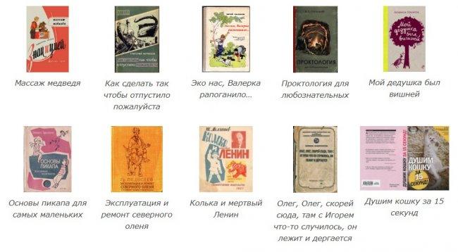 Самые смешные названия книг, которые существуют на самом деле