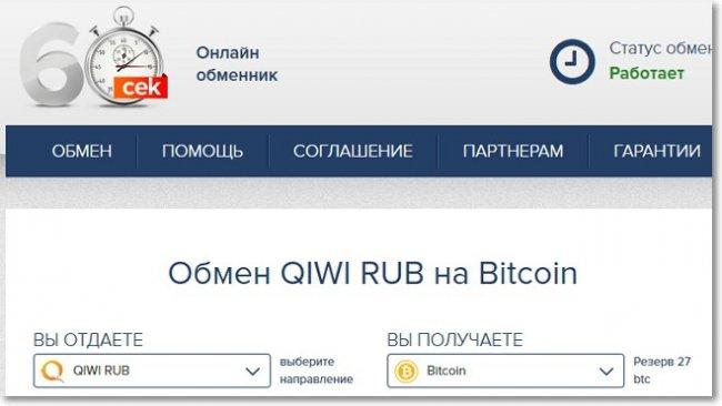 Лучшие обменники криптовалюты 2019 года