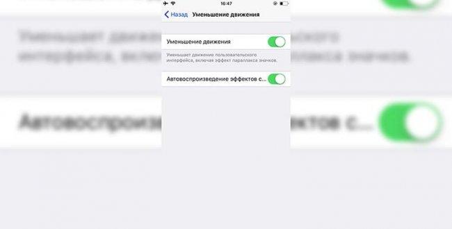 10 Способов продлить время автономной работы в iOS 11
