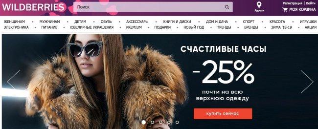 ТОП 10 Лучших интернет-магазинов дешёвой одежды